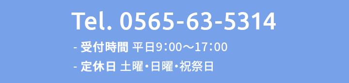Tel.0565-63-5314 受付時間 平日9:00~17:00/定休日 土曜・日曜・祝祭日