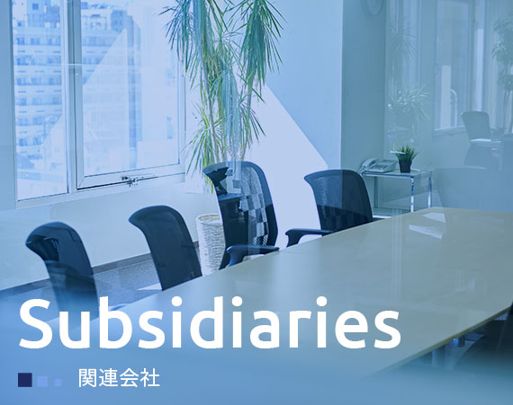 Subsidiaries 関連会社