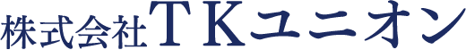 中間処理場のご紹介からマニフェスト・契約書などの事務代行、運搬業者の手配まで産業廃棄物業者のコンサルティングは株式会社TKユニオンにお任せください。